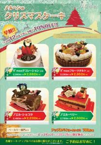 クリスマスケーキチラシ-F