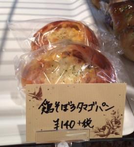 鶏そぼろ玉子パン