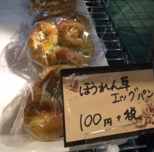 ほうれん草エッグパン