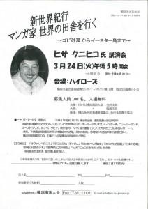 ヒサクニヒコ氏
