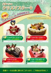 クリスマスケーキチラシF